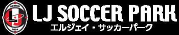 エルジェイ・サッカーパーク - LJ SOCCER PARK